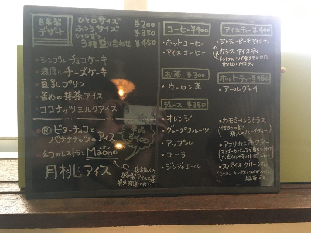 オアシス食堂のメニュー3