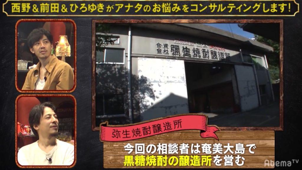 弥生焼酎醸造所