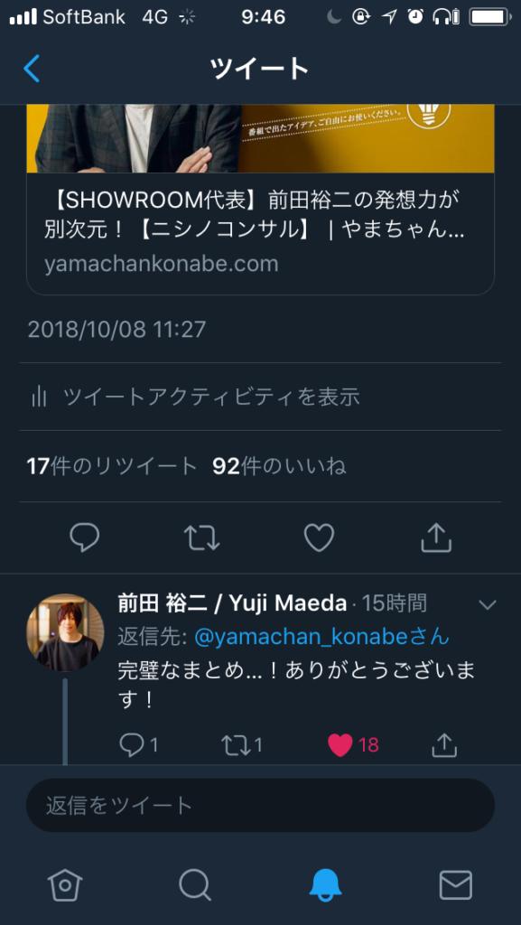 前田さんのコメント