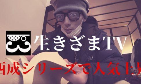 生きざまTV