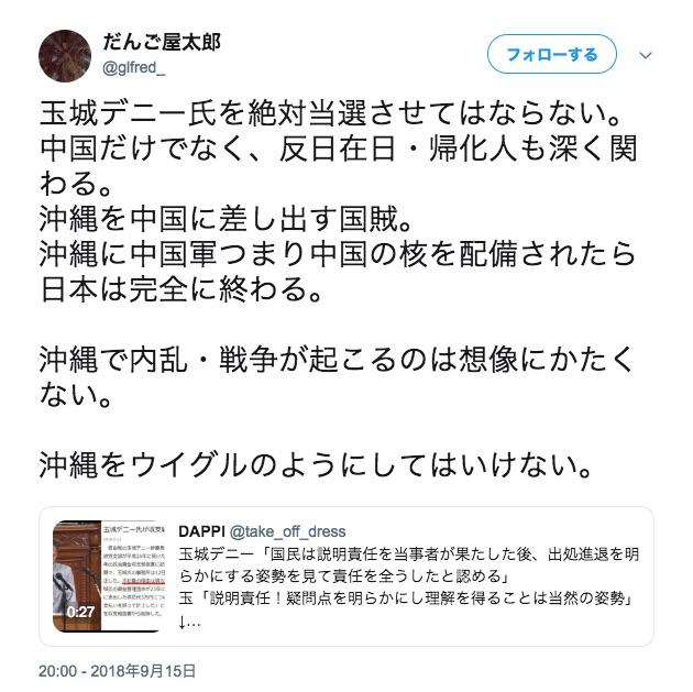 だんご屋太郎さんのツイート