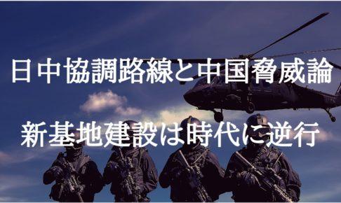 日中協調路線と中国脅威論