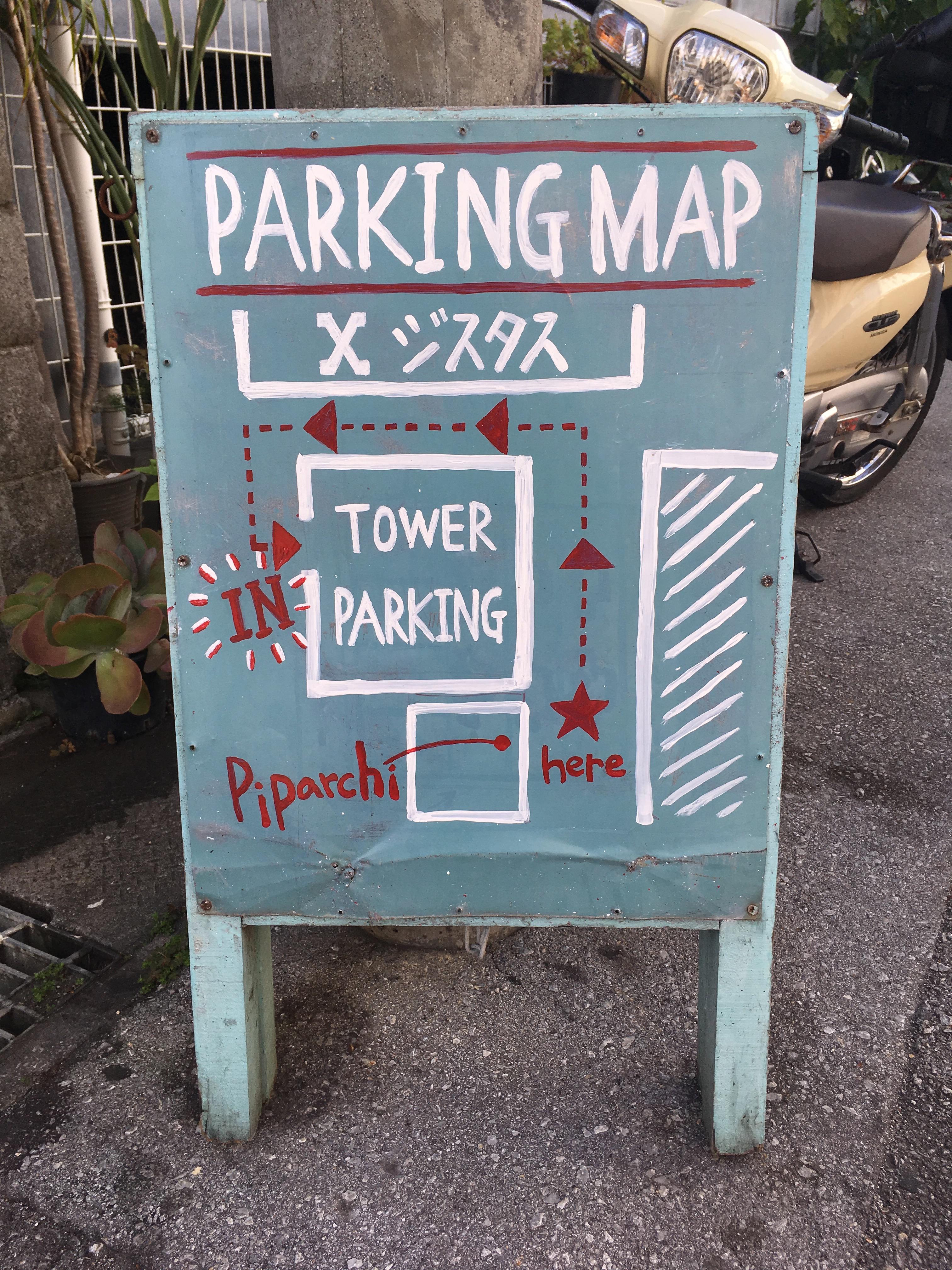 ピパーチキッチンの駐車場案内